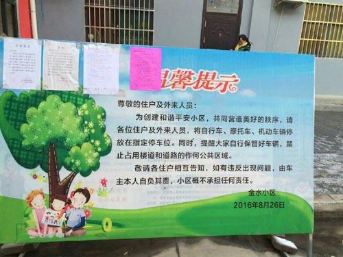 王村社区 发放安全知识宣传单 提高居民安全意识图片